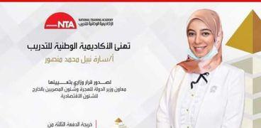 سارة نبيل محمد منصور معاون وزيرة الهجرة للشئون الاقتصادية