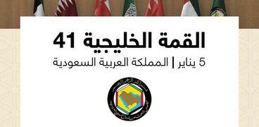 القمة الخليجية الأخيرة أطلقت جهودا لإعادة الثقة وعودة العلاقات بين قطر ودول الرباعية العربية
