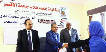 انتخابات اتحاد طلاب جامعة الأقصر للعام الجامعي 2019/2020