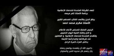 المتحدة تنعي مكرم محمد أحمد