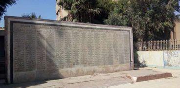 جدارية الشهداء الموجودة بحديقة الحيوانات فى بنى سويف