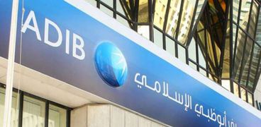 وظائف في بنك أبوظبي الإسلامي