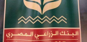 شعار البنك الزراعى المصرى