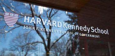 مدرسة هارفارد كينيدي