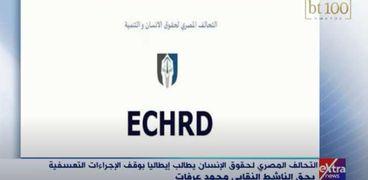 التحالف المصري لحقوق الإنسان