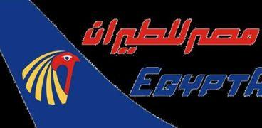 """مصر للطيران """"صورة أرشيفية"""""""