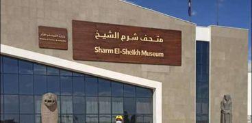 المتحف