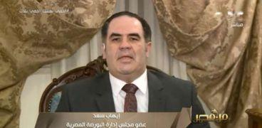 إيهاب سعد