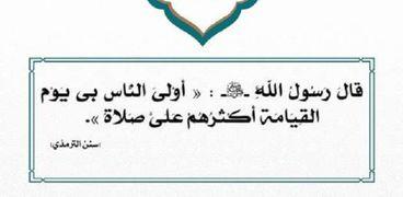 فضل الصلاة على النبي لاسيما يوم الجمعة