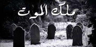 """أزهريون: اسم """"عزرائيل"""" غير موجود في القرآن"""
