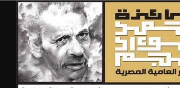 جائزة أحمد فؤاد نجم لشعر العامية المصرية