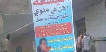 اعلانات لجلسات «البشعة» تثير غضب المواطنين