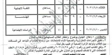 جدول امتحانات الفصل الدراسي الثاني للشهادة الإعدادية 2021 بسوهاج