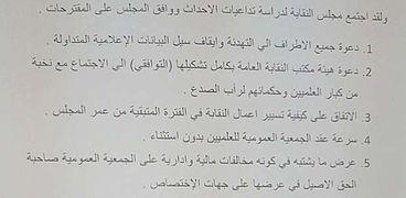 نقابة العلميين بالإسكندرية تطالب بجمعية عمومية سريعة