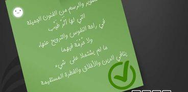 منشور دار الإفتاء عن حكم الرسم والتصوير