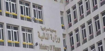 وزارة المالية - أرشيفية
