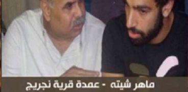 عمدة قرية صلاح: عدم حضور اللاعب حفل الكاف يعطي فرصة للحاقدين