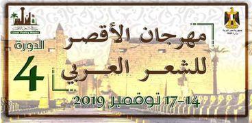 مهرجان الأقصر للشعر العربي في دورته الرابعة