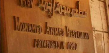 مطعم محمد أحمد في الإسكندرية