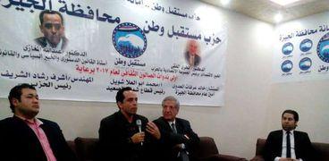 صالون ثقافى حزب مستقبل وطن بمحافظة الجيزة