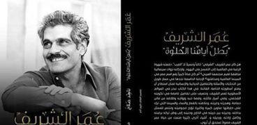 """غلاف كتاب """"عمر الشريف.. بطل أيامنا الحلوة"""""""