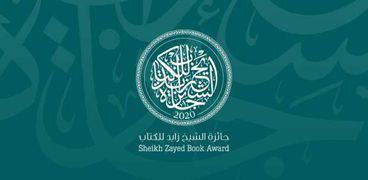 جائزة الشيخ زايد 2020
