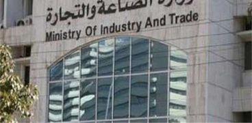 مبنى وزارة التجارة والصناعة