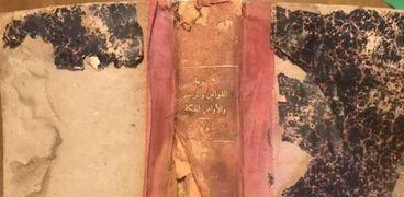 كتاب أوراق الأوامر الملكية القديمة