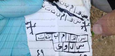 التحصين بالقرأن الكريم سبيل الغرباوية للتنظيف المقابر من أعمال السحر