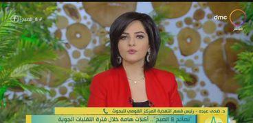 الإعلامية داليا أشرف