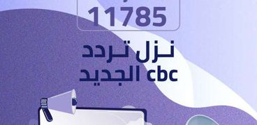 تردد cbc على النايل سات