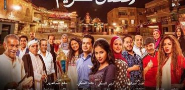 مسلسل رمضان كريم