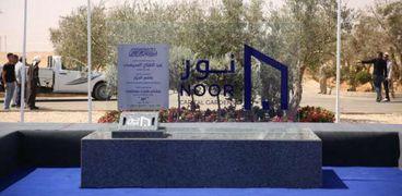 مدينة نور بحدائق العاصمة.. صورة أرشيفية
