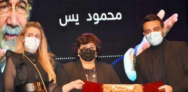 الدكتورة إيناس عبد الدايم وزيرة الثقافة تكرم أسم محمود ياسين
