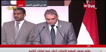 مؤتمر إعلان نتيجة الرئاسة