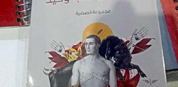 المجموعة القصصصية للكاتب الراحل محمد حسن خليفة