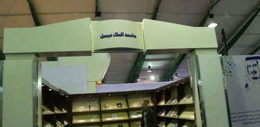 ركن جامعة الملك فيصل