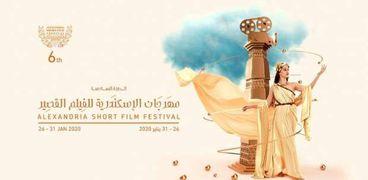 مهرجان الإسكندرية للأفلام القصيرة