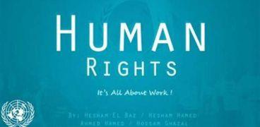 «حقوقيون» يوضحون أهمية حماية حقوق الإنسان خلال الحرب على الإرهاب