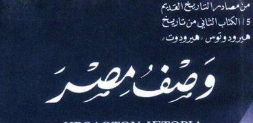 كتاب وصف مصر