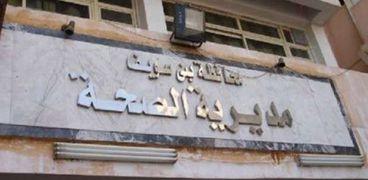 مديرية الصحة ببني سويف