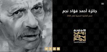 جائزة أحمد فؤاد نجم لشعر العامية