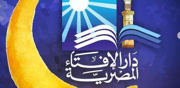 دار الإفتاء المصرية.. صورة أرشيفية
