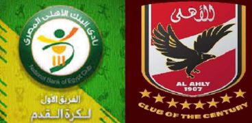 النادي الأهلي ونادي البنك الأهلي في الدوري الممتاز