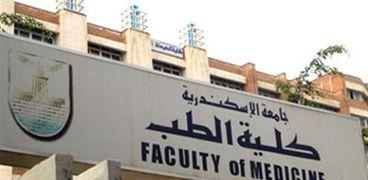 طب الإسكندرية - صورة أرشيفية