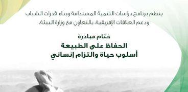 ختام مبادرة الحفاظ على الطبيعة بمكتبة الاسكندرية