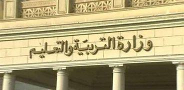 وزارة التربية والتعليم والتعليم الفني - صورة أرشيفية