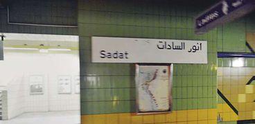 محطة مترو السادات_ ارشيفية