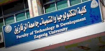 مبنى جامعة الزقازيق