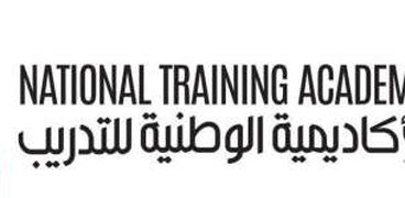 الاكاديمية الوطنية للتدريب
